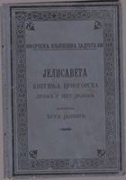 Picture of Dura Jaksic: Jelisaveta
