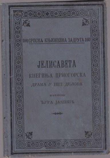 Picture of Dura Jaksic: Jelisaveta