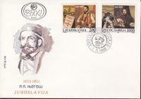 Picture of Petar Petrovic Njegos: FDC  Njegos