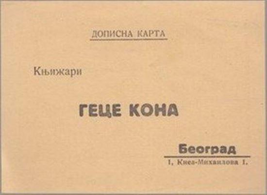 Picture of Geca Kon: Dopisna karta knjižari Geca Kon