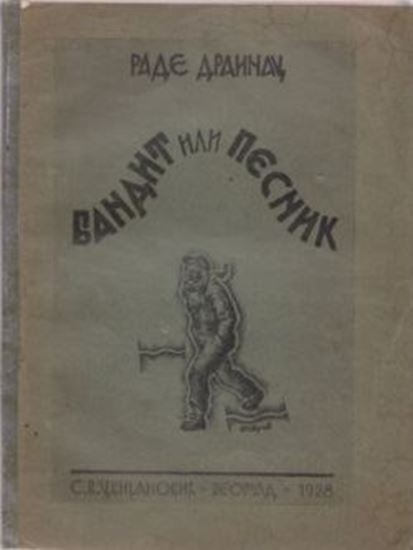 Picture of Rade Drainac: Bandit ili pesnik