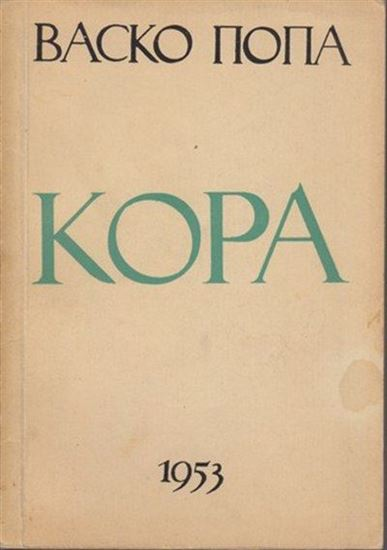 Picture of Vasko Popa: Kora
