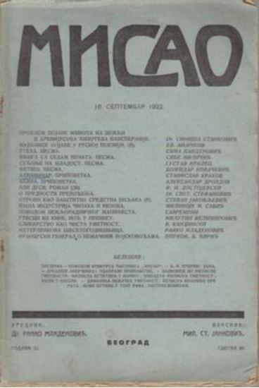 Picture of Ranko Mladenovic, urednik: Misao, septembar 1922.