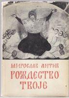 Picture of Miroslav Antic: Rozdestvo tvoje