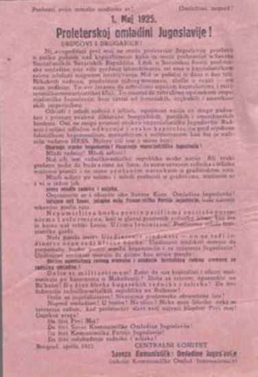 Picture of CK SKOJ-a: Proleterskoj omladini Jugoslavije