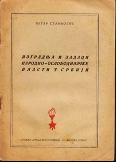 Picture of Petar Stambolić: Izgradnja i zadaci NOB vlasti u Srbiji