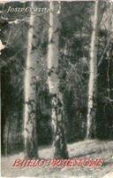 Picture of Josip Cvrtila: Bijelo prijestolje