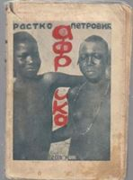 Picture of Rastko Petrovic: Afrika