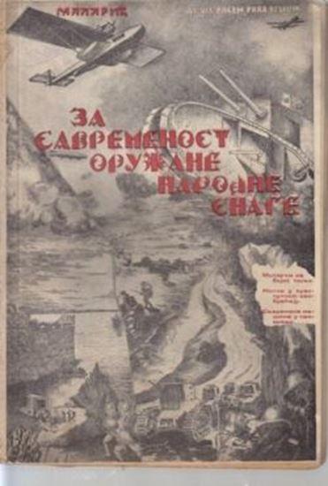 Picture of Roman Malarić: Za savremenost oružane narodne snage