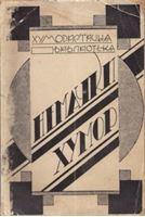 Picture of Branislav Nušić, urednik: Nemački humor