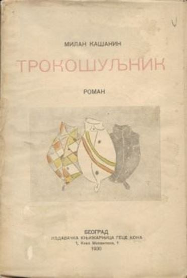 Picture of Milan Kasanin: Trokosuljnik