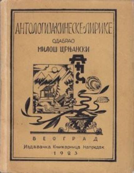 Picture of Milos Crnjanski: Antologija kineske lirike