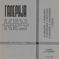 Picture of Gera Urkom, Raša Todosijević, Zoran Popović: Slike i grafike