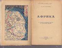 Picture of Rastko Petrović: Afrika