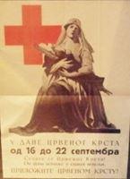 Picture of Nepoznat: Priložite Crvenom krstu