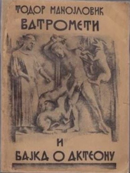 Picture of Todor Manojlović: Vatrometi i bajka o Akteonu