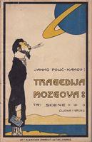 Picture of Kamov: Tragedija mozgova